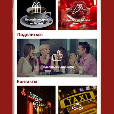 Функции мобильного приложения для ресторана