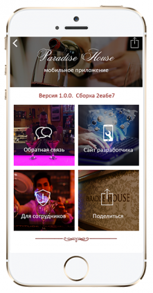 Готовое мобильное приложение для ресторана от компании Nord Cloud Soft