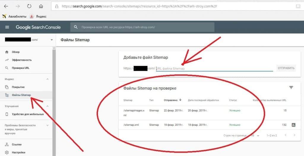 Добавление карты сайта в Google Console