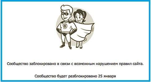 блокирование группы ВКонтакте