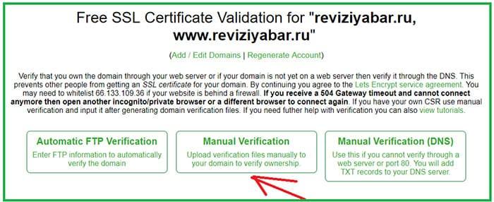 бесплатный сертификат