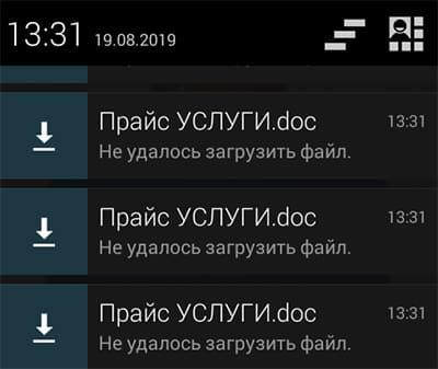 ошибки мобильного приложения