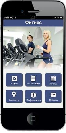 купить мобильное приложение