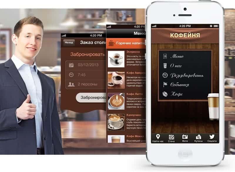 приложение для кофейни