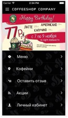 мобильное придложение