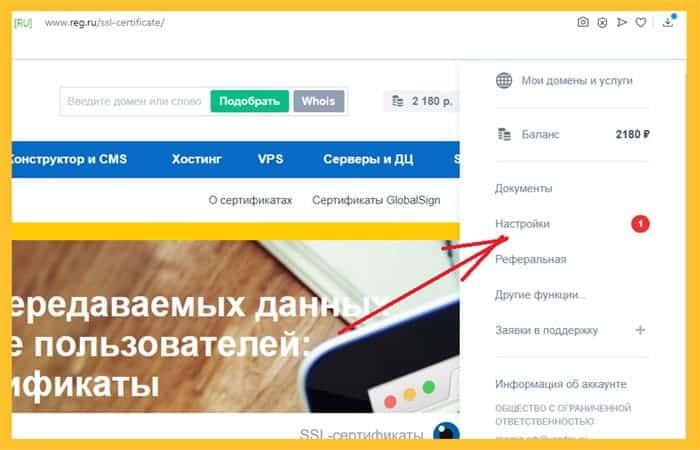 web-хостинг