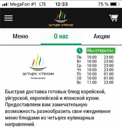 мобильное приложение для ресторана цена
