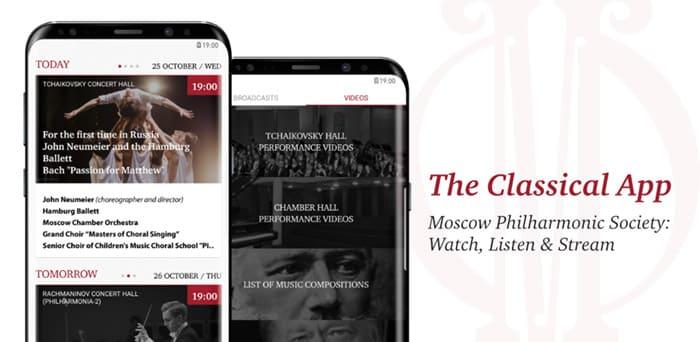 разработка мобильных приложений для концертных залов