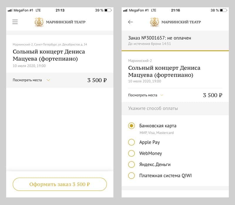 мобильное приложение заказать