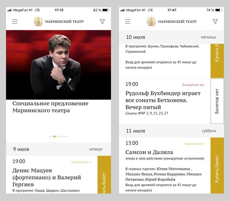 мобильное приложение цена