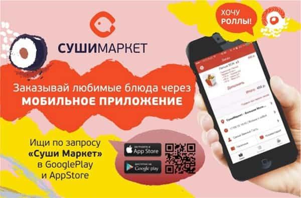 мобильное приложение для суши бара