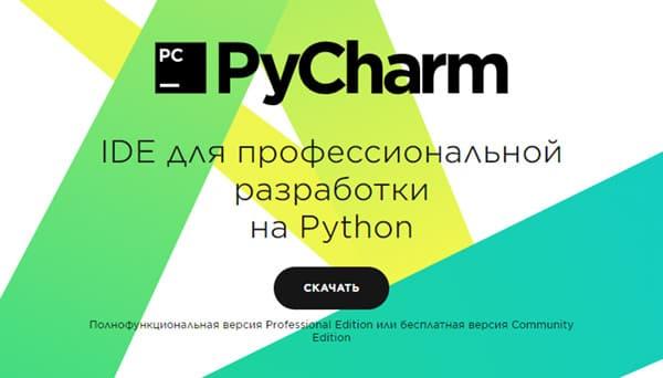 среда разработки для python
